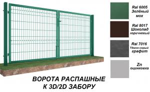 vorota-raspashnye-k-3d-evrozaboru